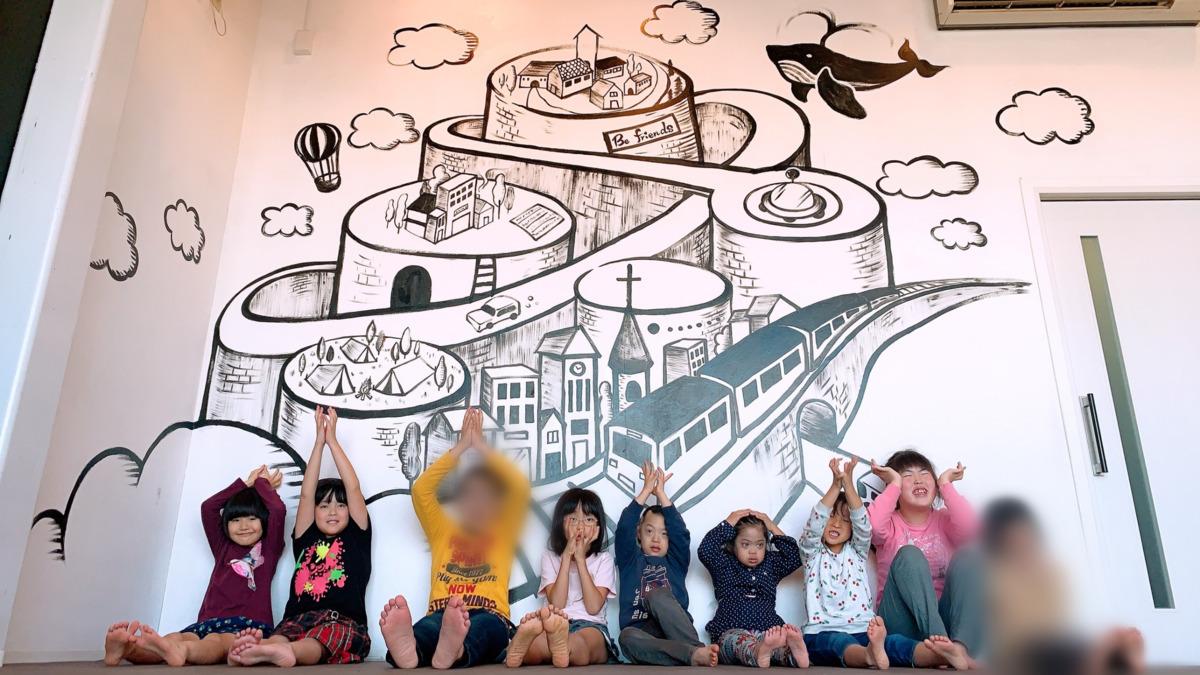 放課後児童デイサービス ビーフレンズ 上桂本校の画像