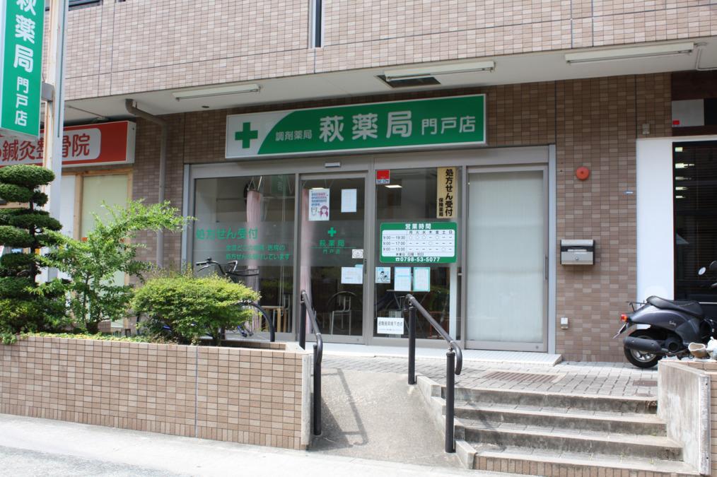 株式会社萩 萩薬局 門戸店(薬剤師の求人)の写真: