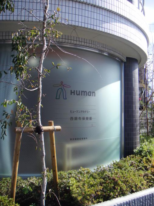 ヒューマンアカデミー西調布保育園の画像
