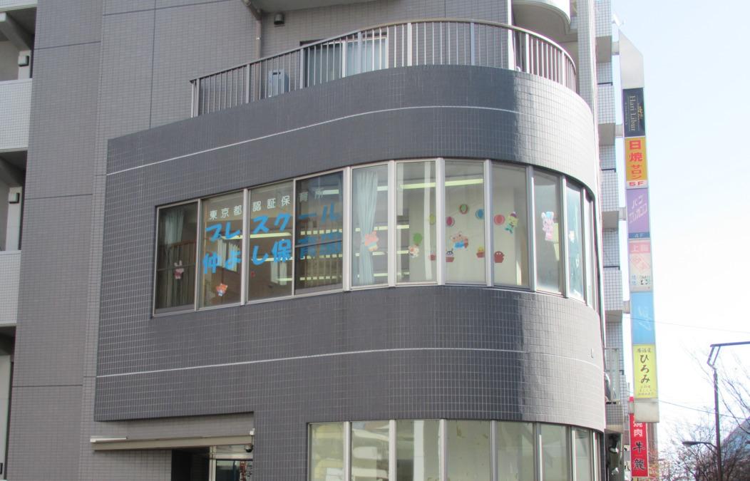 仲よし駅前保育園の画像