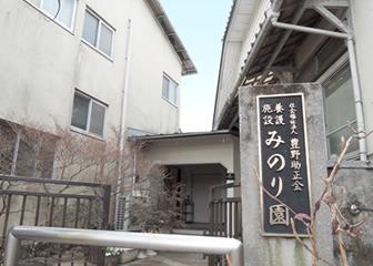児童養護施設 みのり園の写真: