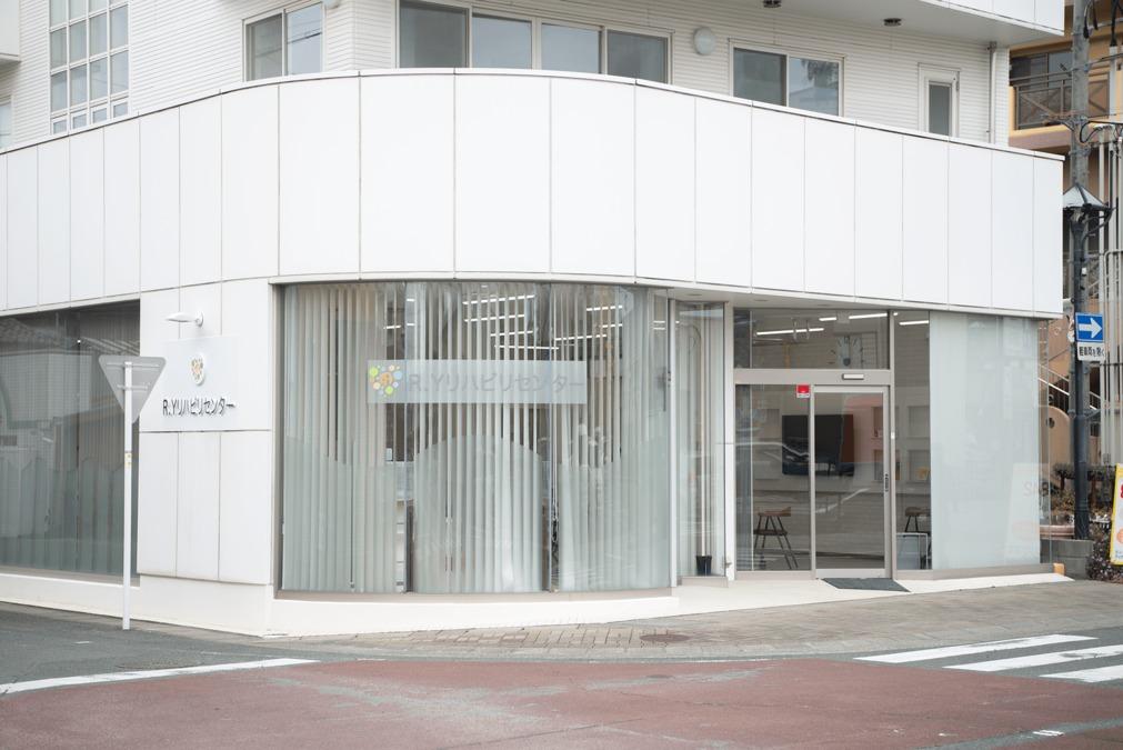 R.Yリハビリセンターの画像