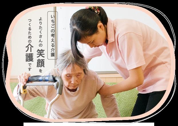 特別養護老人ホームいちごの画像