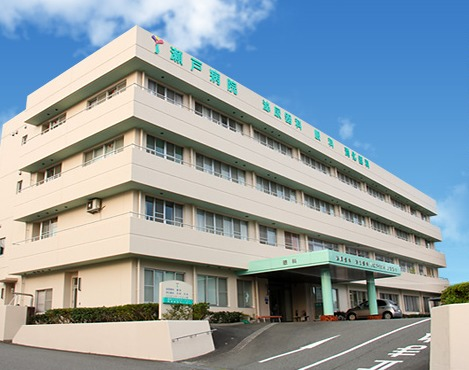 瀬戸病院の画像