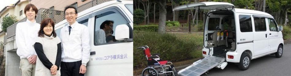 特定非営利活動法人コアラ横浜金沢の画像