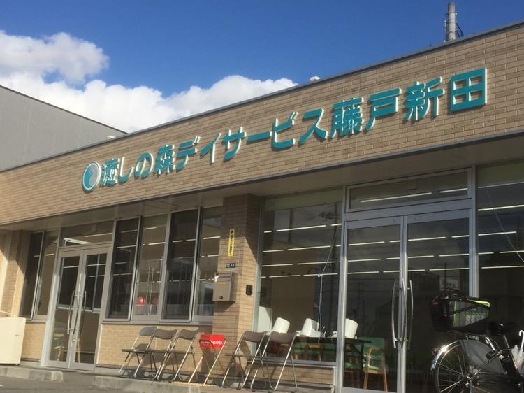 癒しの森デイサービス 藤戸新田の画像