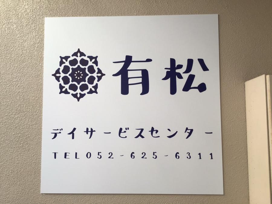 株式会社ファーマスター 有松デイサービスセンターの画像