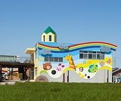 幼保連携型認定こども園 第二慈恵幼稚園の画像