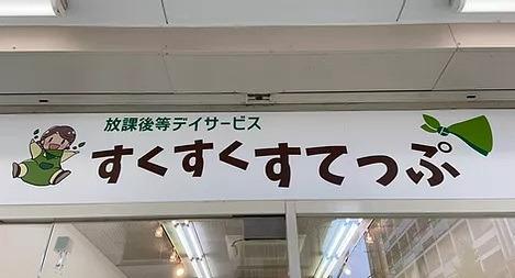 放課後等デイサービスすくすくすてっぷ朝霞店の画像