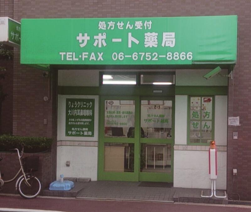 サポート薬局 巽店の画像