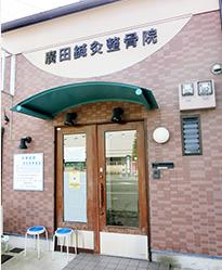 廣田鍼灸整骨院 本院の画像