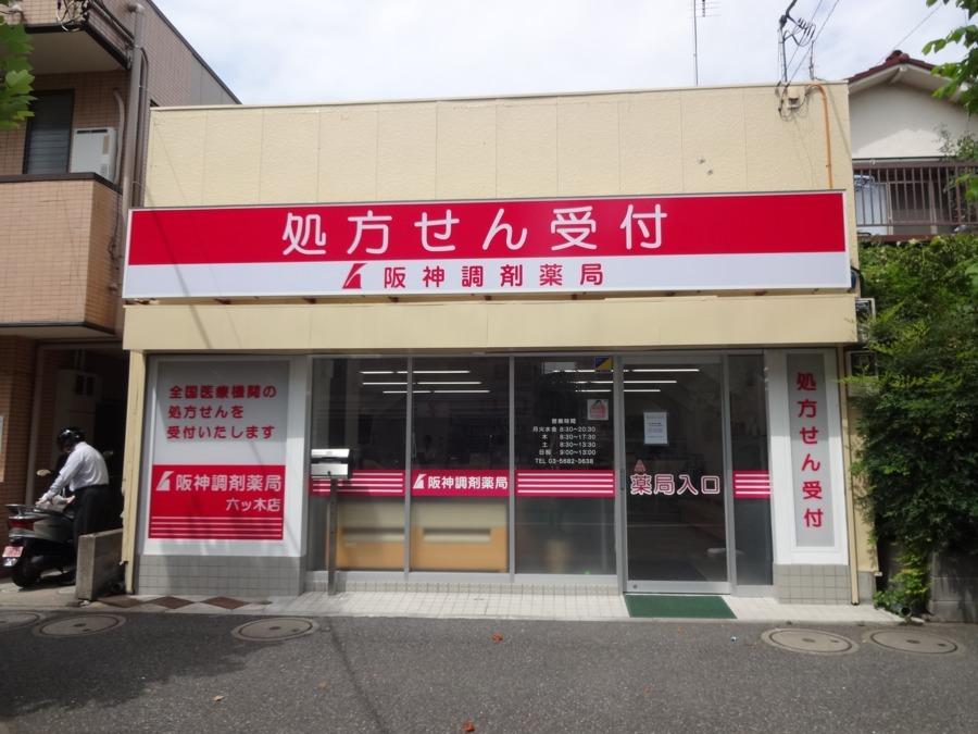 I&H株式会社 阪神調剤薬局 六ツ木店の画像