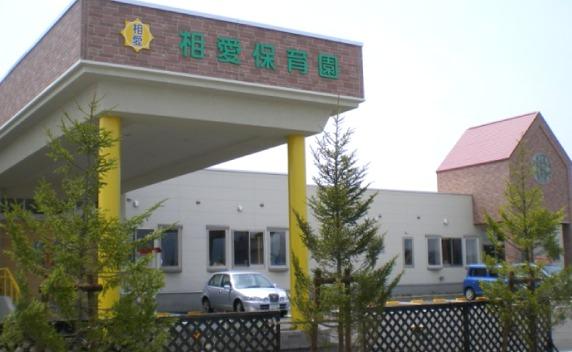 相愛保育園の画像