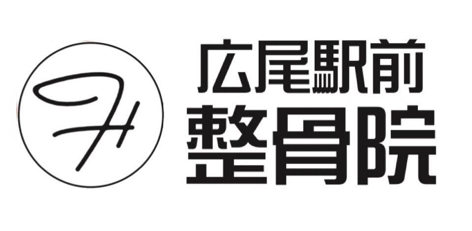 広尾駅前整骨院の画像