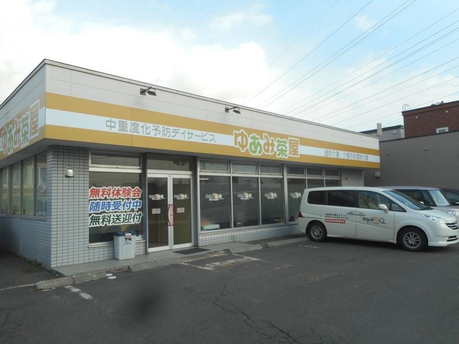 デイサービスセンターゆあみ茶屋江別の画像