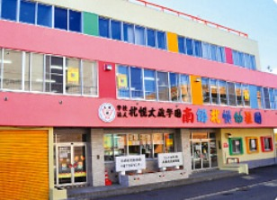 南郷札幌幼稚園の画像