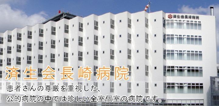 社会福祉法人恩賜財団済生会支部 済生会長崎病院の画像