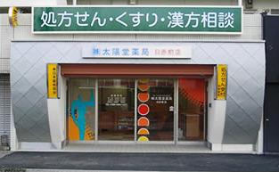 太陽堂薬局日赤前店の画像