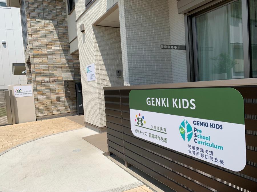児童発達支援 元気キッズPSC Station1の画像