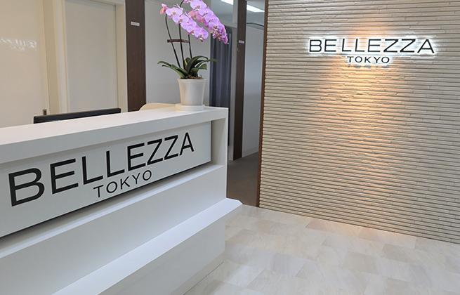 東京ベレッザクリニックの画像