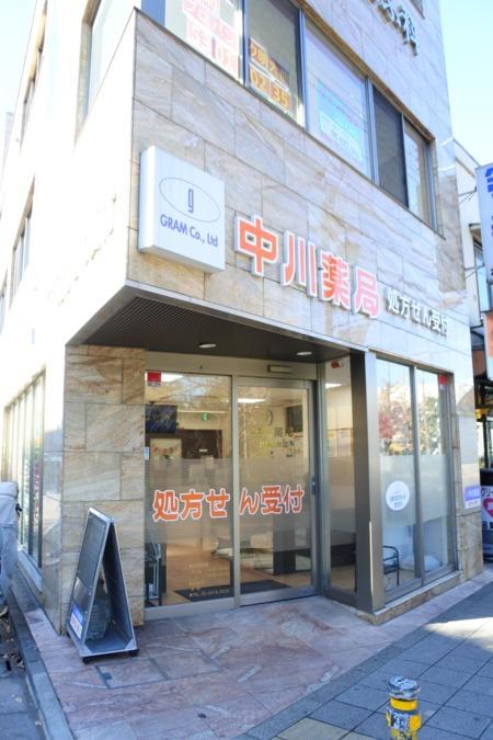 中川薬局八幡山南店の画像