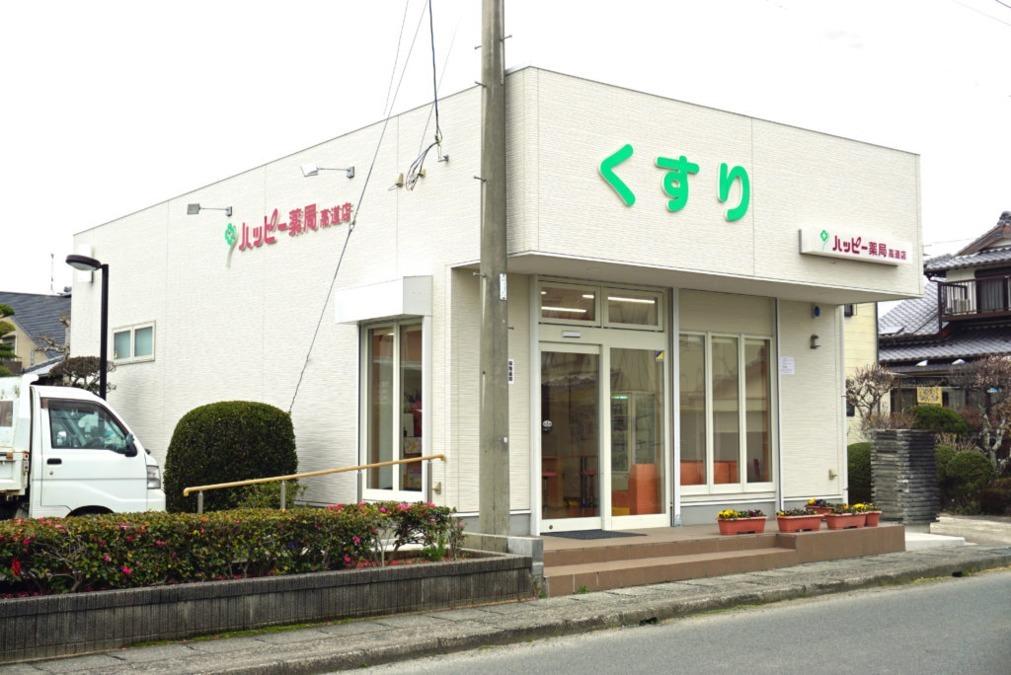ハッピー薬局 高道店の画像