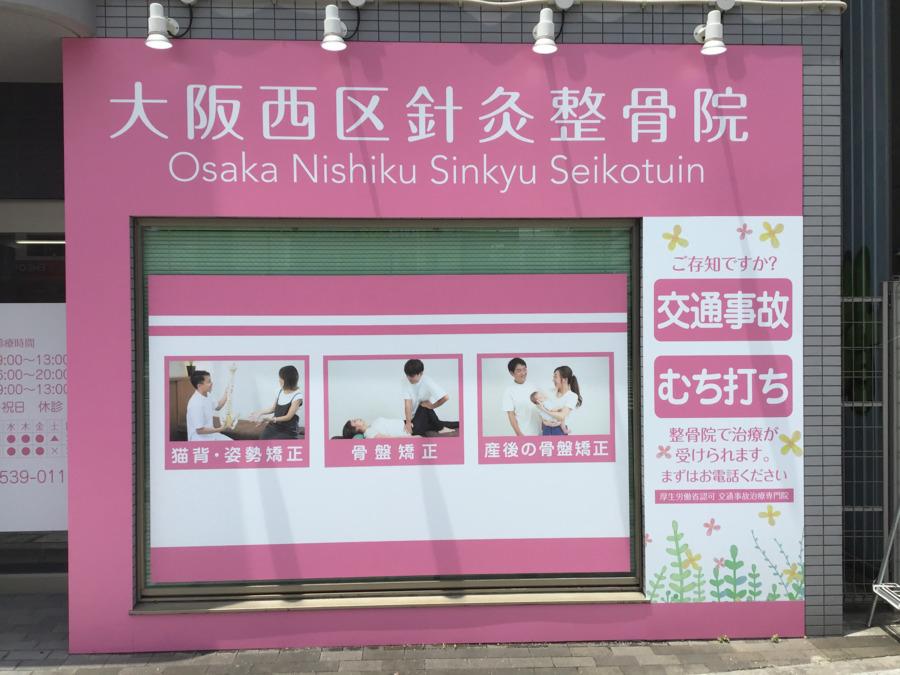 大阪西区鍼灸整骨院の画像