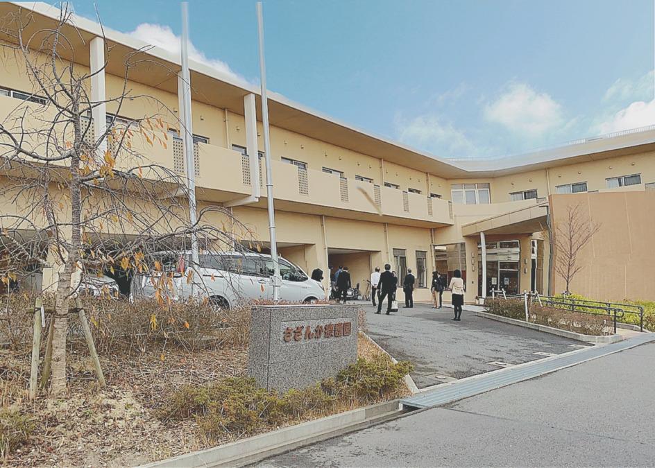神戸市立さざんか療護園の画像