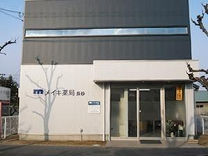 株式会社アーチメディカル メイキ薬局長砂店の画像