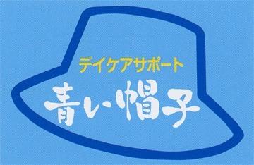 デイケアサポート 青い帽子の画像