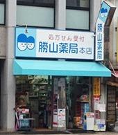 勝山薬局 本店の画像