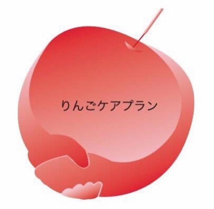りんごケアプランの画像