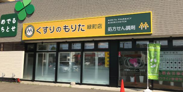 くすりのもりた 緑町店の画像