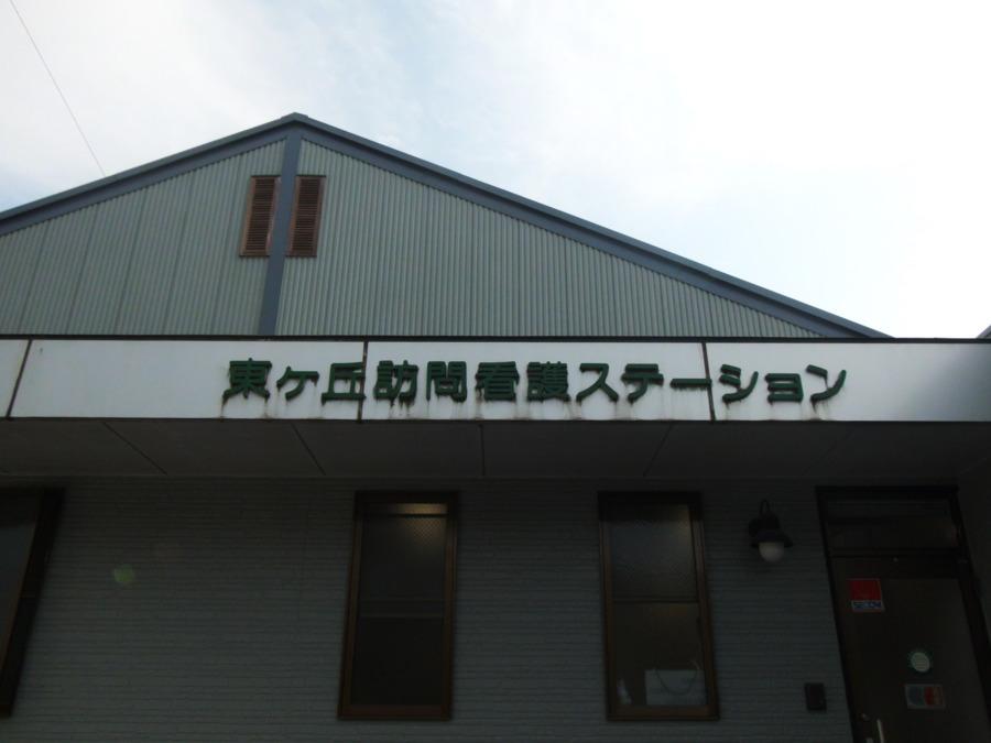 東ヶ丘訪問看護ステーションの画像