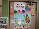 和田学童保育所の画像