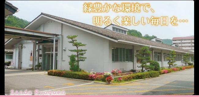 障害者支援施設 三田療護園の画像