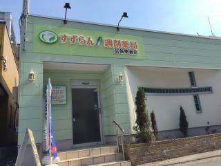 すずらん調剤薬局 弘前駅前店の画像