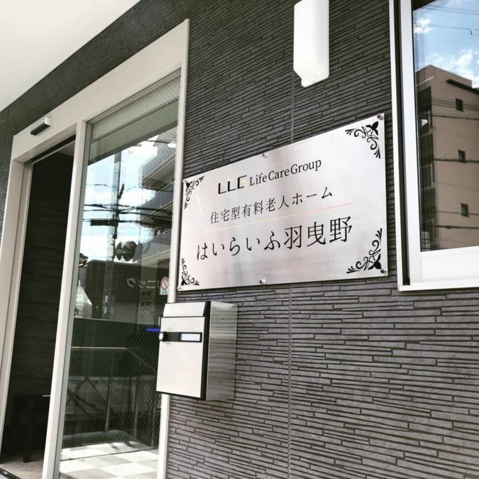 住宅型有料老人ホーム はいらいふ羽曳野【2021年春オープン】(管理職(介護)の求人)の写真1枚目:
