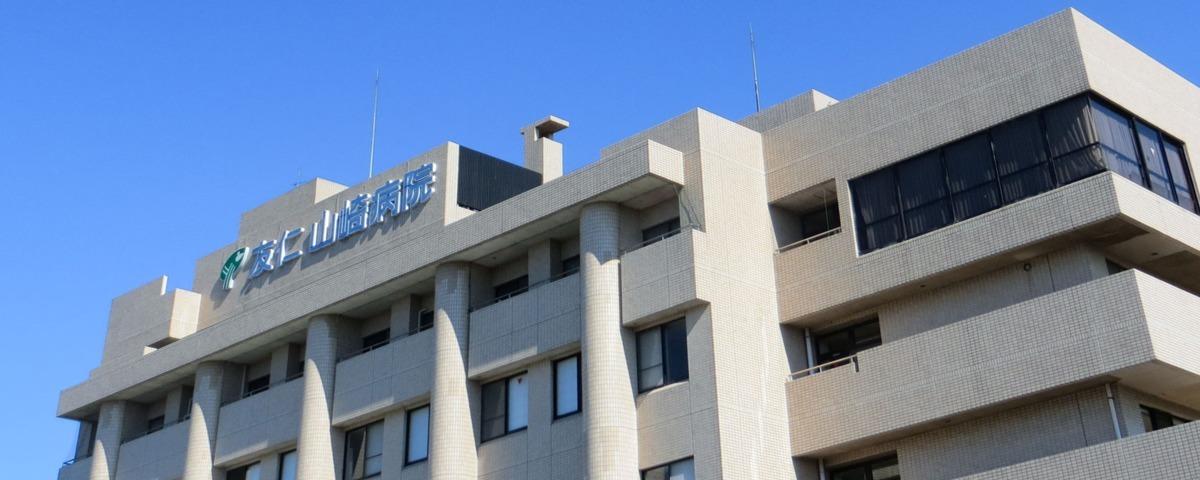 友仁山崎病院の画像