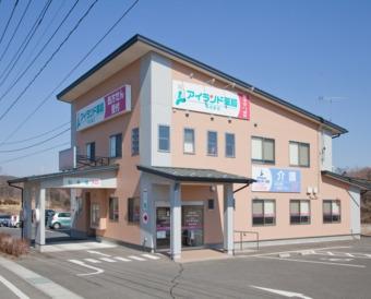 アイランド薬局 弥次郎店の画像