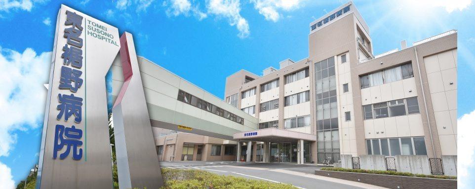 東名裾野病院の画像