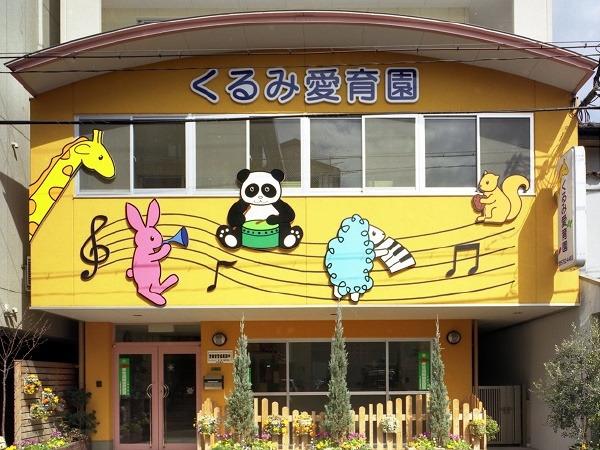 くるみ愛育園の画像