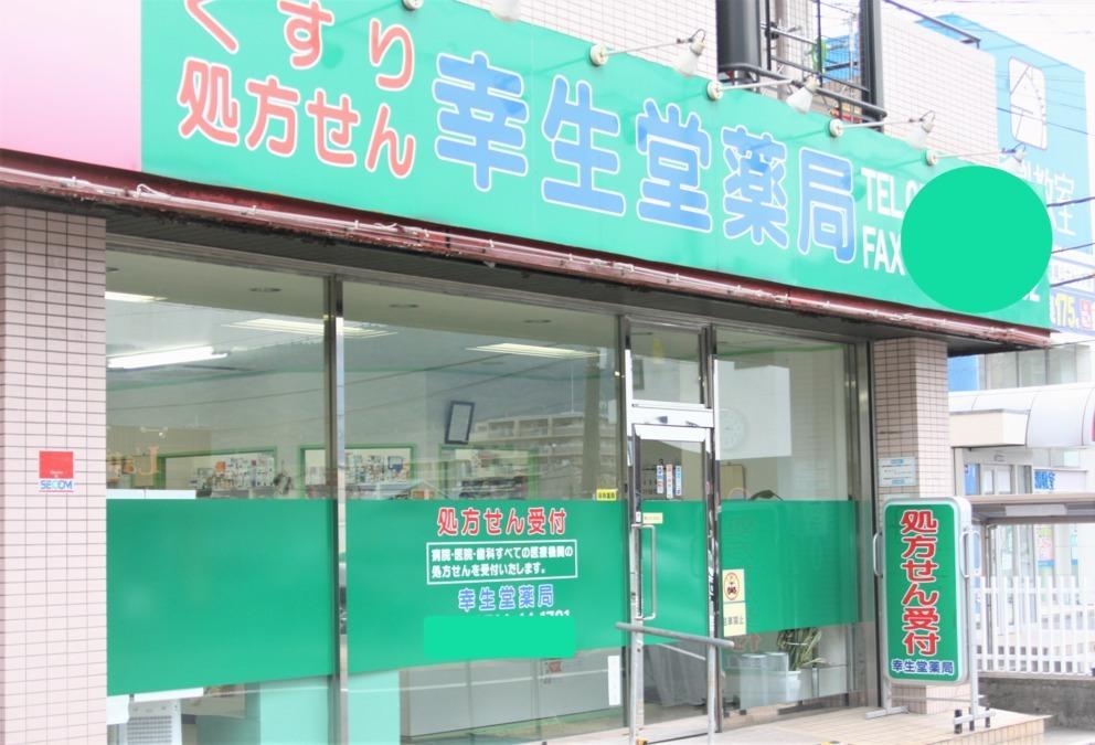 幸生堂薬局 桜井店の画像
