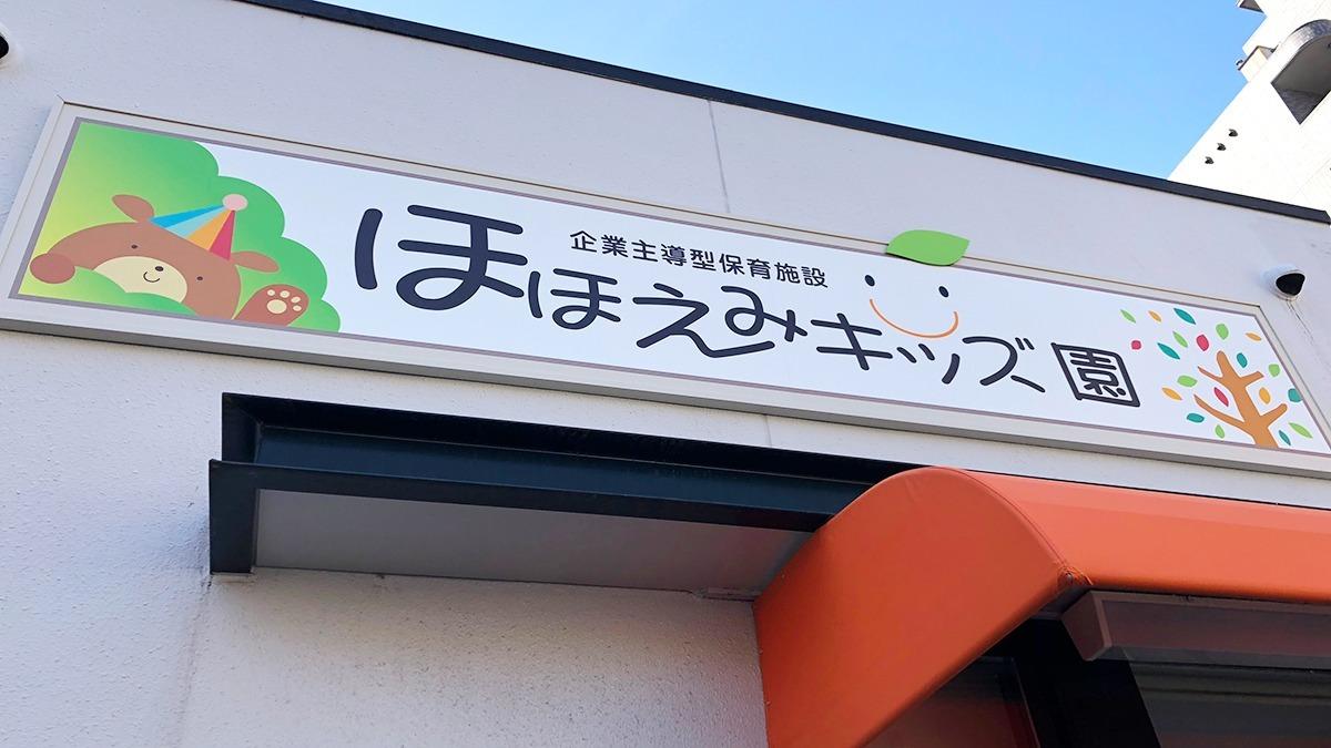 企業主導型保育施設 ほほえみキッズ園CHIKUSA【2019年04月01日オープン】(保育士の求人)の写真: