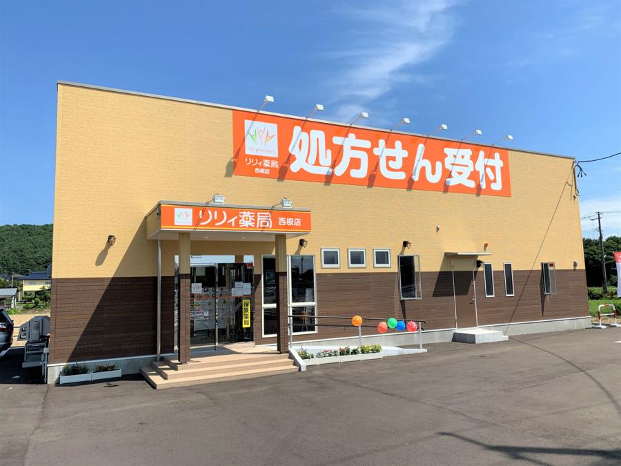 リリィ薬局 西根店の画像
