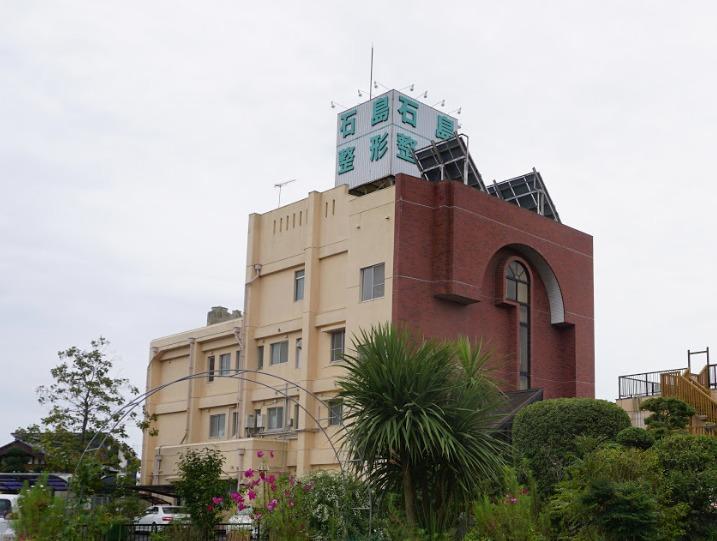 石島整形外科医院(理学療法士の求人)の写真: