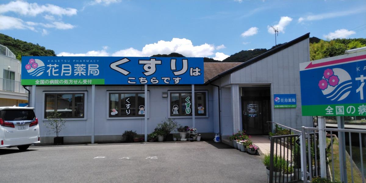 花月薬局 洲本伊月病院前店の画像
