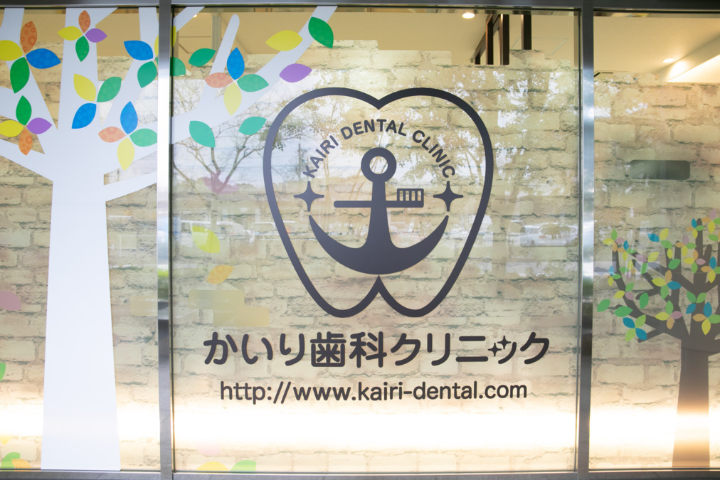 かいり歯科クリニックの画像
