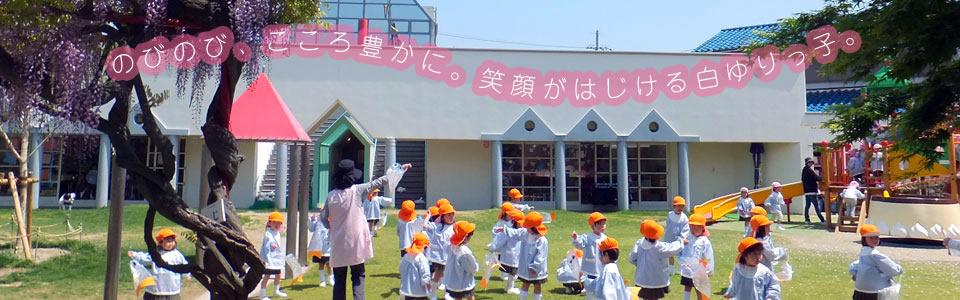 認定こども園白ゆり幼稚園の画像
