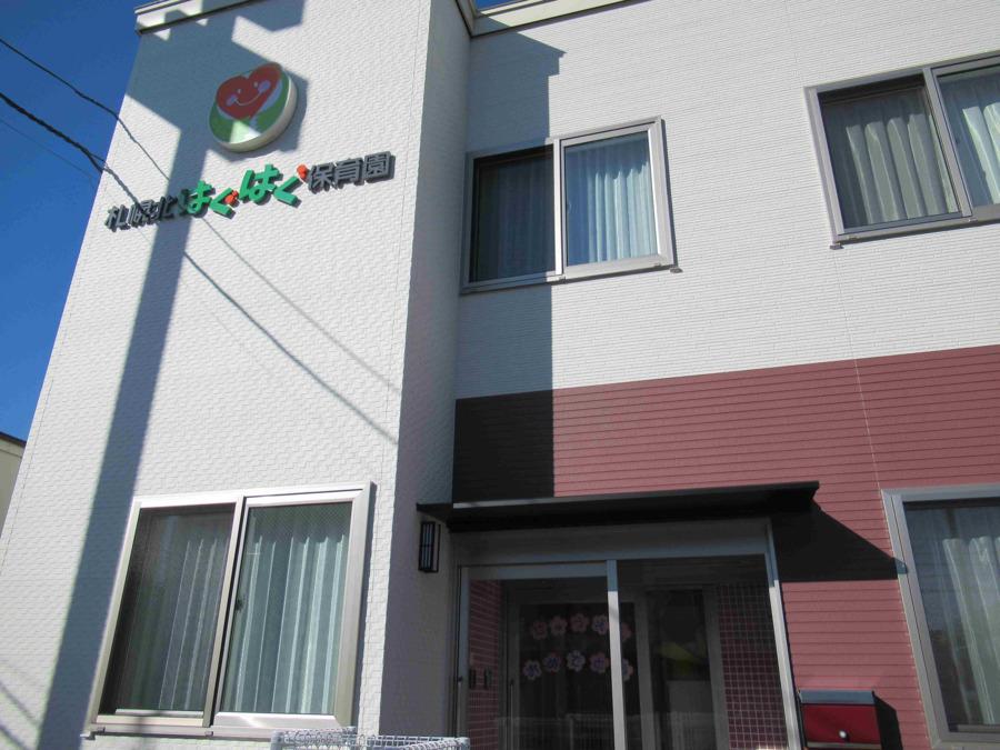 札幌北はぐはぐ保育園(保育士の求人)の写真: